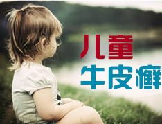 儿童牛皮癣病因