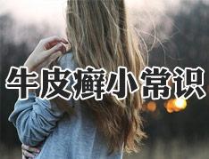 郑州市银屑病研究所好不好.jpg