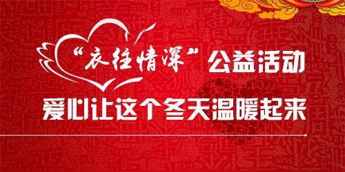 """""""衣往情深 温暖人心""""公益活动华丽落幕"""